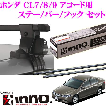 カーメイト INNO イノーホンダ CL7 CL8 CL9 アコード用ルーフキャリア取付3点セットINSUT+K785+IN-B127
