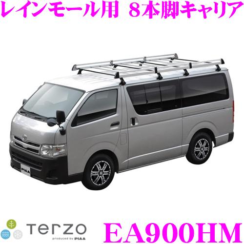 TERZO テルッツオ EA900HM 業務用キャリア8本脚タイプ レインモール用 ハイエース/レジアスエースバン等に対応