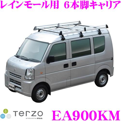 TERZO テルッツオ EA900KM 業務用キャリア6本脚タイプ レインモール用 エブリィ、NV100クリッパー等に対応