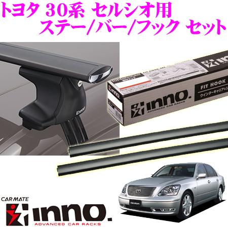カーメイト INNO イノー トヨタ 30系 セルシオ用 エアロベースキャリア(スルータイプ)取付4点セット XS250+K777+XB138+XB138