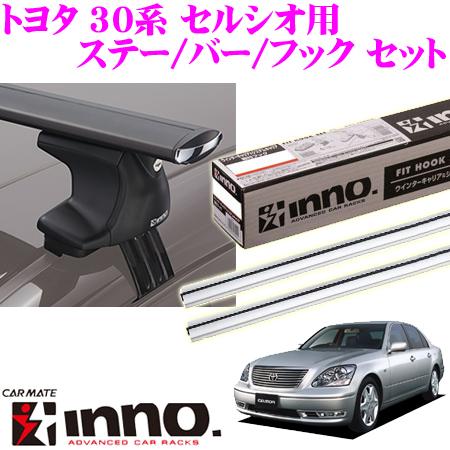 カーメイト INNO イノー トヨタ 30系 セルシオ用 エアロベースキャリア(スルータイプ)取付4点セット シルバー XS250+K777+XB138S+XB138S