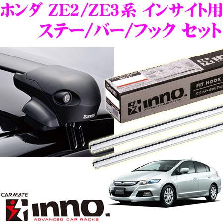 カーメイト INNO イノー ホンダ ZE2/ZE3系 インサイト用 エアロベースキャリア(フラッシュタイプ)取付4点セット XS201+K727+XB108S+XB108S