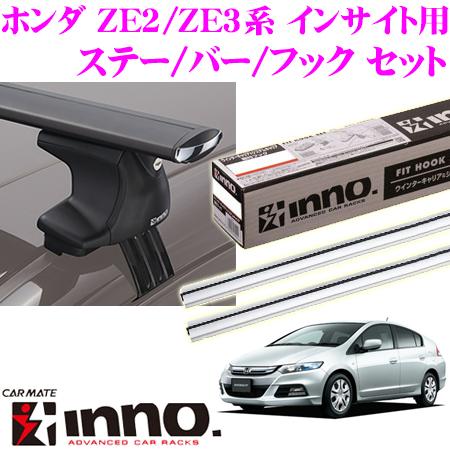 カーメイト INNO イノー ホンダ ZE2/ZE3系 インサイト用 エアロベースキャリア(スルータイプ)取付4点セット XS250+K727+XB138S+XB138S