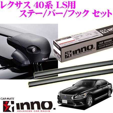 カーメイト INNO イノー レクサス 40系 LS用 エアロベースキャリア(フラッシュタイプ)取付4点セット XS201+K771+XB115+XB115