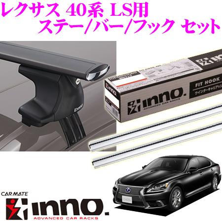 カーメイト INNO イノー レクサス 40系 LS用 エアロベースキャリア(スルータイプ)取付4点セット シルバー XS250+K771+XB138S+XB138S