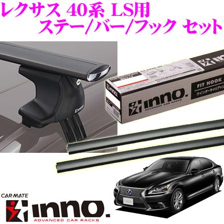 カーメイト INNO イノー レクサス 40系 LS用 エアロベースキャリア(スルータイプ)取付4点セット XS250+K771+XB145+XB145