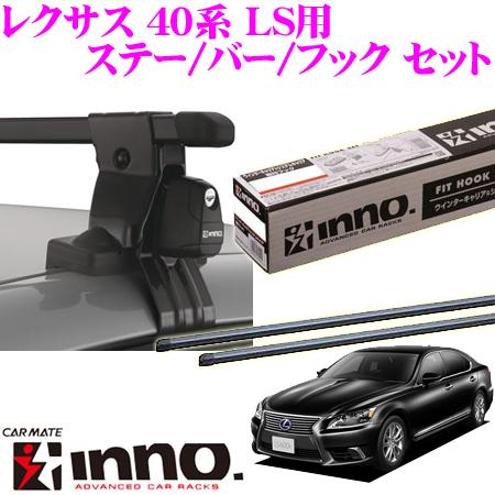 カーメイト INNO イノーレクサス 40系 LS用ルーフキャリア取付3点セットINSUT+K771+IN-B137