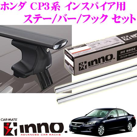 カーメイト INNO イノー ホンダ CP3系 インスパイア用 エアロベースキャリア(スルータイプ)取付4点セット XS250+K745+XB138S+XB138S