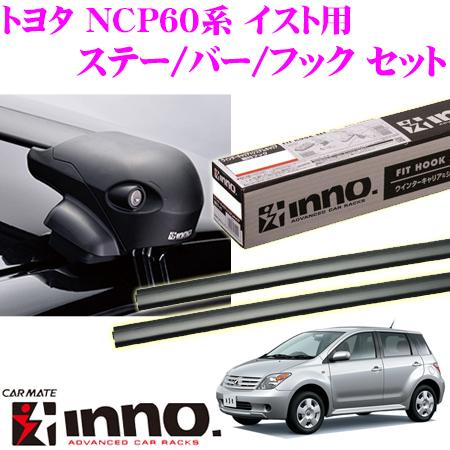 カーメイト INNO イノー トヨタ NCP60系 イスト用 エアロベースキャリア(フラッシュタイプ)取付4点セット XS201+K749+XB100+XB93