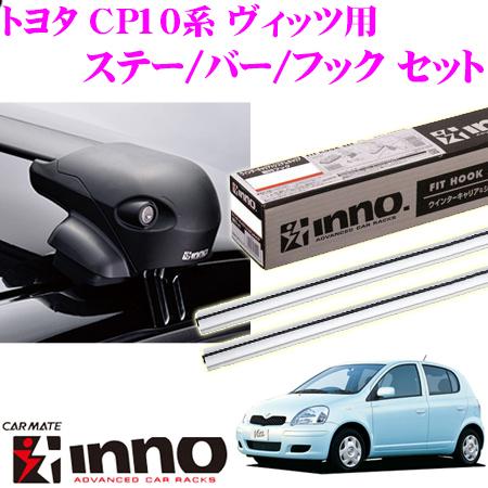 カーメイト INNO イノー トヨタ CP10系 ヴィッツ 用 エアロベースキャリア(フラッシュタイプ)取付4点セット XS201+K750+XB93S+XB93S