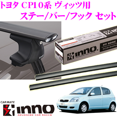 カーメイト INNO イノー トヨタ CP10系 ヴィッツ用 エアロベースキャリア(スルータイプ)取付4点セット XS250+K750+XB123+XB123