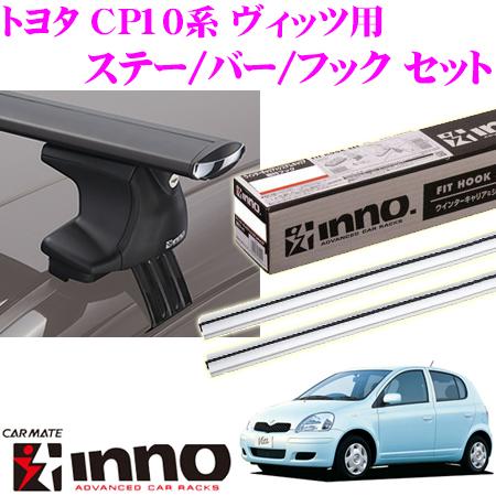 カーメイト INNO イノー トヨタ CP10系 ヴィッツ用 エアロベースキャリア(スルータイプ)取付4点セット XS250+K750+XB115S+XB115S