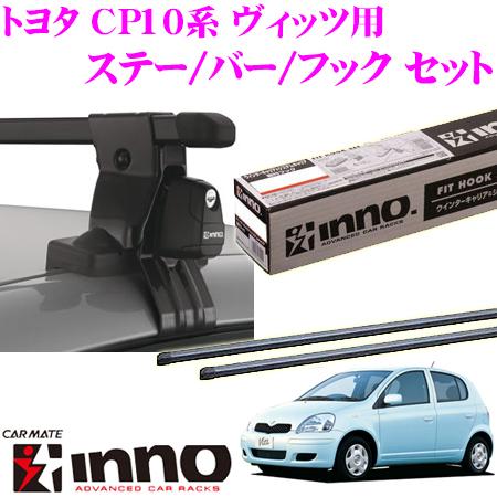 カーメイト INNO イノー トヨタ CP10系 ヴィッツ用 ルーフキャリア取付3点セット INSUT+K750+IN-B117