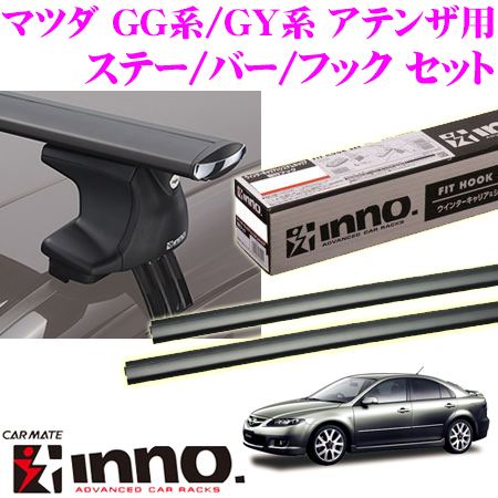 カーメイト INNO イノー マツダ GG系/GY系 アテンザ用 エアロベースキャリア(スルータイプ)取付4点セット XS250+K753+XB123+XB123
