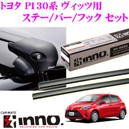 カーメイト INNO イノー トヨタ P130系 ヴィッツ用(ハイブリッド含む) エアロベースキャリア(フラッシュタイプ)取付4点セット XS201+K791+XB93+XB93