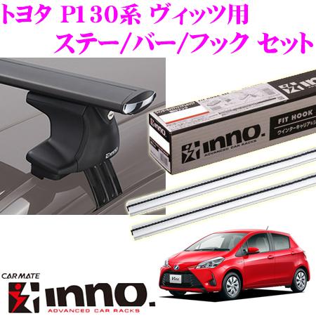 カーメイト INNO イノー トヨタ P130系 ヴィッツ用(ハイブリッド含む) エアロベースキャリア(スルータイプ)取付4点セット XS250+K791+XB123S+XB123S