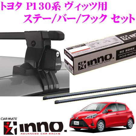 カーメイト INNO イノートヨタ P130系 ヴィッツ用(ハイブリッド含む)ルーフキャリア取付3点セットINSUT+K791+INB117