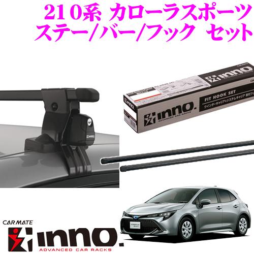 カーメイト INNO イノー トヨタ 210系 カローラスポーツ用 ルーフキャリア取付3点セット INSUT + K713 + IN-B127