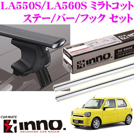 カーメイト INNO ダイハツ LA550S/LA560S ミラトコット用 エアロベースキャリア(スルータイプ)取付4点セット シルバー ステーXS250+バーXB115S+XB115S+フックK706セット