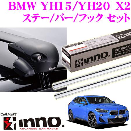 カーメイト INNO BMW YH15/YH20 X2(フラッシュレール無)用 エアロベースキャリア(フラッシュタイプ)取付4点セット シルバー ステーXS201+バーXB115S+XB108S+フックK708セット