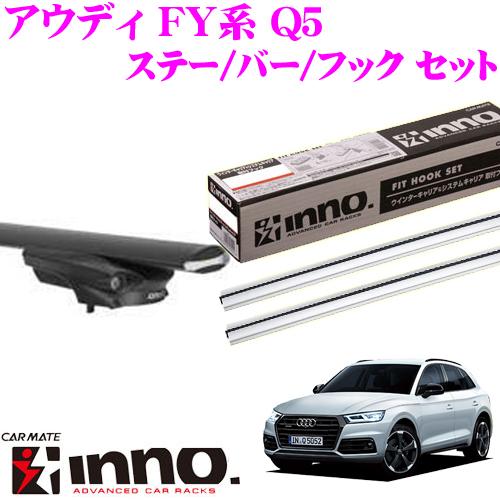 カーメイト INNO イノー アウディ FY系 Q5(フラッシュレール付)用 エアロベースキャリア(スルータイプ)取付4点セット シルバー XS450 + TR138 + XB130S + XB123S