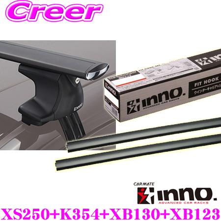 カーメイト INNO イノー ダイハツ LA350S/LA360S ミライース用 エアロベースキャリア(スルータイプ)取付4点セット XS250 + K354 + XB130 + XB123