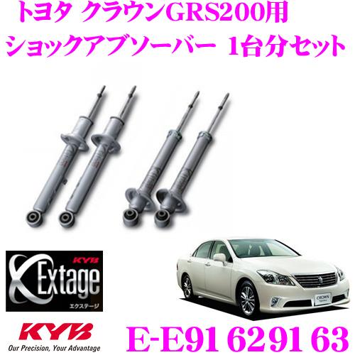 KYB カヤバ Extage-SET E-E91629163 トヨタ GRS200 / GRS204 クラウン アスリート用ショックアブソーバー