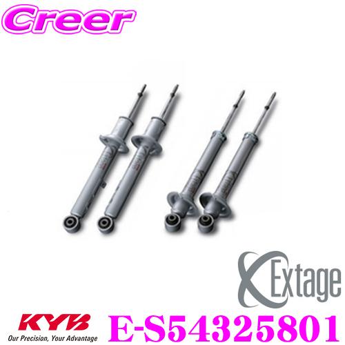 KYB カヤバ Extage-SET E-S54325801トヨタ SAI AZK10用ショックアブソーバー