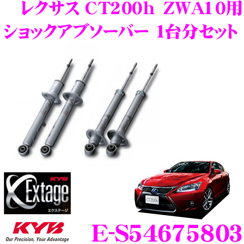 KYB カヤバ Extage-SET E-S54675803レクサス CT200h ZWA10用ショックアブソーバー