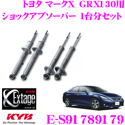 KYB カヤバ Extage-SET E-S91789179トヨタ マークX GRX130用ショックアブソーバー