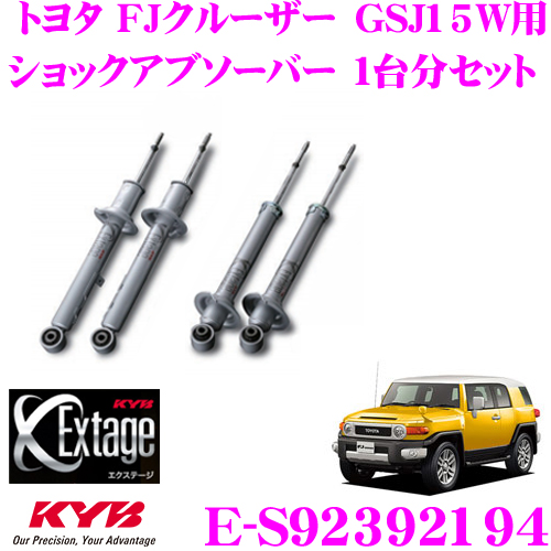 KYB カヤバ Extage-SET E-S92392194トヨタ FJクルーザー GSJ15W用ショックアブソーバー