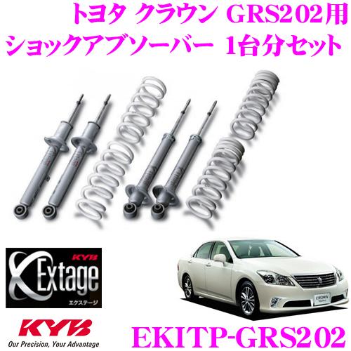 KYB カヤバ Extage-KIT EKIT-GRS202トヨタ クラウン GRS202用純正形状ローダウンサスペンションキット
