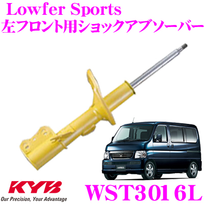 KYB カヤバ ショックアブソーバー WST3016Lホンダ バモス/バモスホビオ (HM1) 用Lowfer Sports(ローファースポーツ) 左フロント用1本
