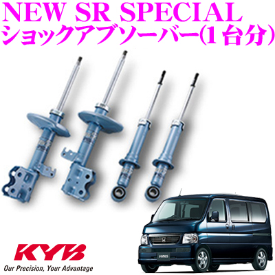 KYB カヤバ ショックアブソーバー ホンダ バモス/バモスホビオ (HM1)用NEW SR SPECIAL(ニューSRスペシャル)1台分セット【NST3016R+NST3016L+NSF1056】