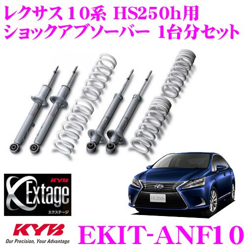 KYB カヤバ EKIT-ANF10ショックアブソーバー Extageレクサス 10系 HS250h用【スプリング付き/1台分セット】