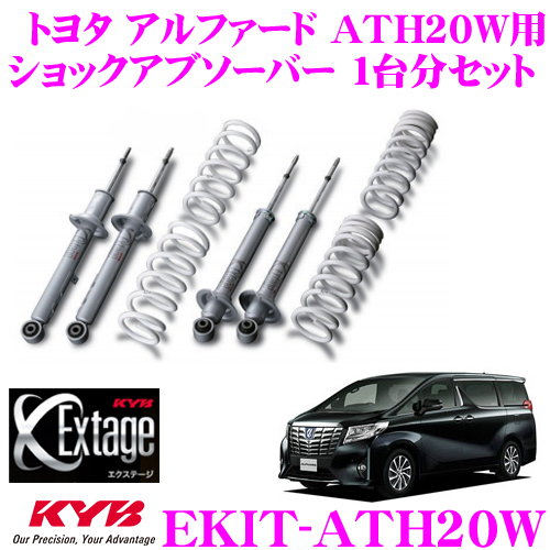KYB カヤバ Extage-KIT EKIT-ATH20Wトヨタ アルファードハイブリッド ATH20W用純正形状ローダウンサスペンションキット