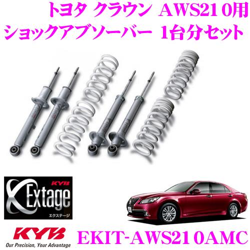 KYB カヤバ Extage-KIT EKIT-AWS210AMC トヨタ クラウン AWS210用純正形状ローダウンサスペンションキット