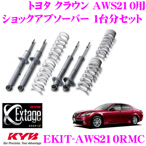 KYB カヤバ Extage-KIT EKIT-AWS210RMCトヨタ クラウン AWS210用純正形状ローダウンサスペンションキット