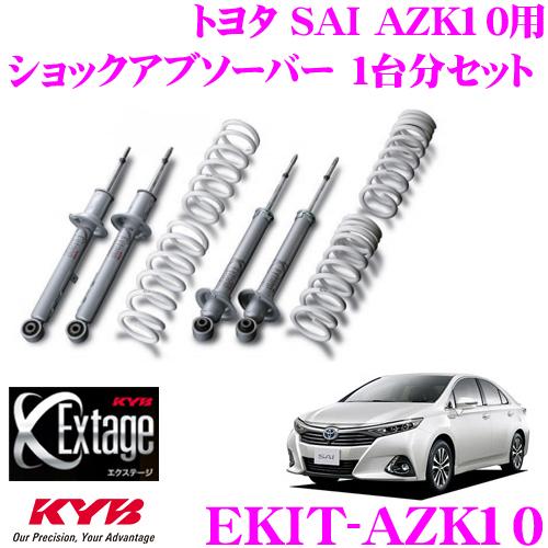 KYB カヤバ Extage-KIT EKIT-AZK10トヨタ SAI AZK10用純正形状ローダウンサスペンションキット