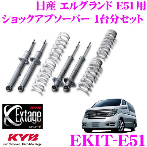 KYB カヤバ Extage-KIT EKIT-E51日産 エルグランド E51用純正形状ローダウンサスペンションキット