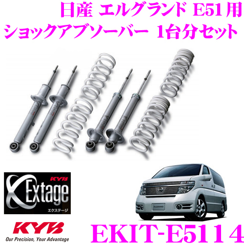KYB カヤバ Extage-KIT EKIT-E5114日産 エルグランド E51用純正形状ローダウンサスペンションキット