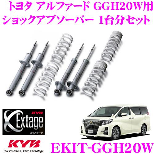 KYB カヤバ Extage-KIT EKIT-GGH20Wトヨタ アルファード GGH20W用純正形状ローダウンサスペンションキット