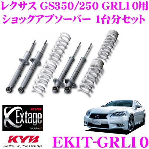 KYB カヤバ Extage-KIT EKIT-GRL10レクサス GS350/250 GRL10用純正形状ローダウンサスペンションキット