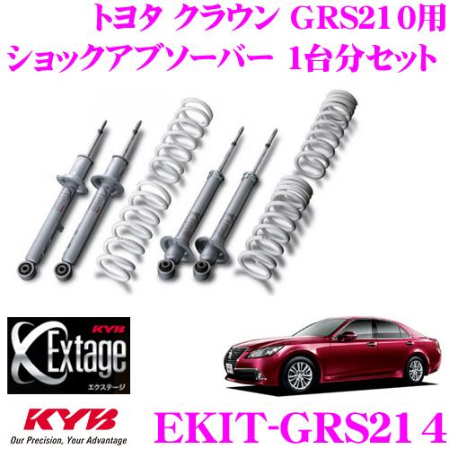 KYB カヤバ Extage-KIT EKIT-GRS214トヨタ クラウン GRS210用純正形状ローダウンサスペンションキット