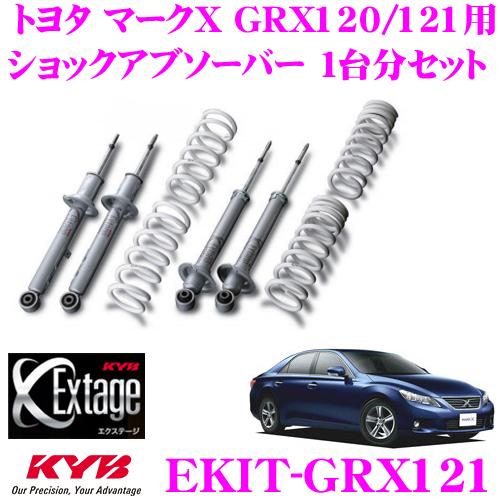 KYB カヤバ Extage-KIT EKIT-GRX121トヨタ マークX GRX120/121用純正形状ローダウンサスペンションキット