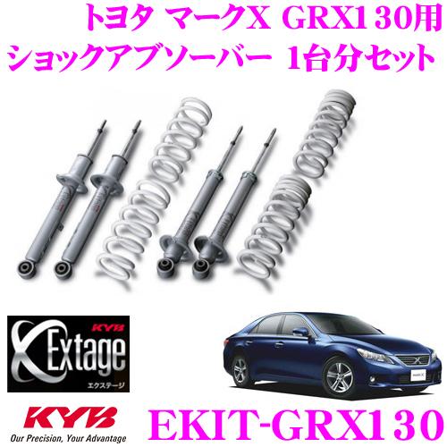 KYB カヤバ Extage-KIT EKIT-GRX130トヨタ マークX GRX130用純正形状ローダウンサスペンションキット