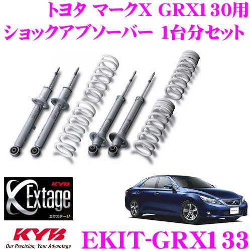 KYB カヤバ Extage-KIT EKIT-GRX133 トヨタ マークX GRX130用純正形状ローダウンサスペンションキット