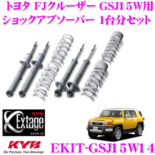 KYB カヤバ Extage-KIT EKIT-GSJ15W14トヨタ FJクルーザー GSJ15W用純正形状ローダウンサスペンションキット