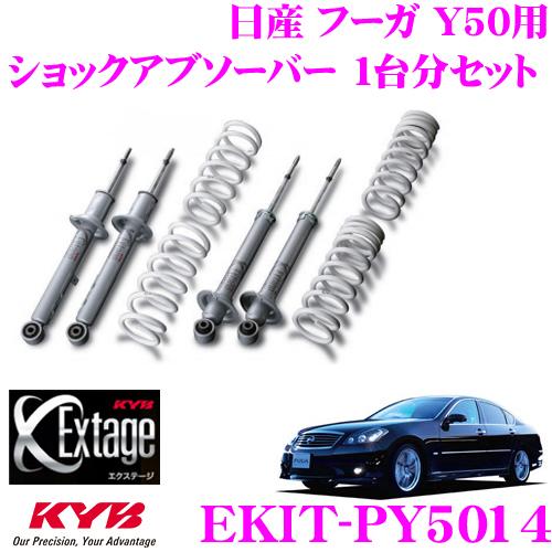 KYB カヤバ Extage-KIT EKIT-PY5014日産 フーガ Y50用純正形状ローダウンサスペンションキット