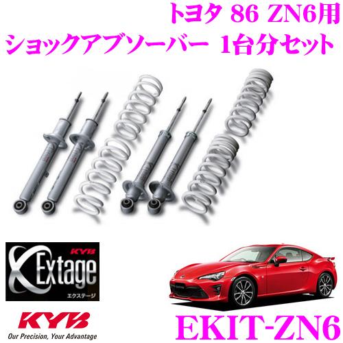 KYB カヤバ Extage-KIT EKIT-ZN6トヨタ 86 ZN6用純正形状ローダウンサスペンションキット